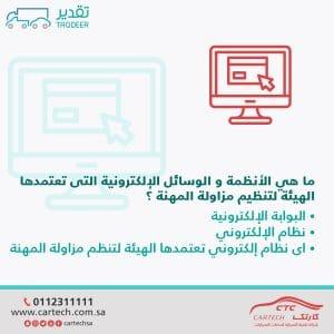 الأنظمة و الوسائل الإلكترونية 300x300 - المنشورات الإعلانية