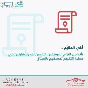 تأكد من التزام الموظفين التابعين 300x300 - المنشورات الإعلانية