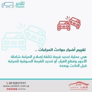 تقييم أضرار حوادث المركبات 300x300 - المنشورات الإعلانية