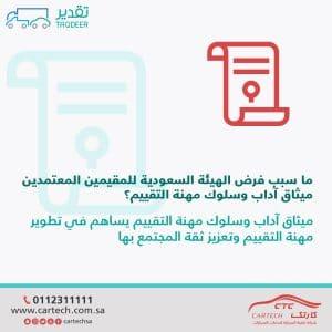 ما سبب فرض الهيئة السعودية للمقيمين المعتمدين 300x300 - المنشورات الإعلانية