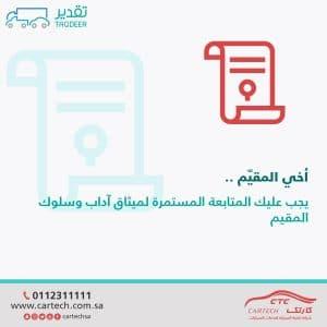 متابعة ميثاق وسلوك المقيم 300x300 - المنشورات الإعلانية