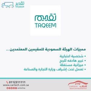 مميزات الهيئة السعودية للمقيمين المعتمدين 300x300 - المنشورات الإعلانية