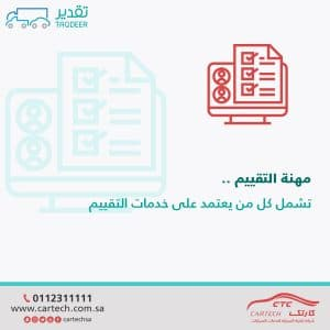 مهنة التقييم 300x300 - المنشورات الإعلانية