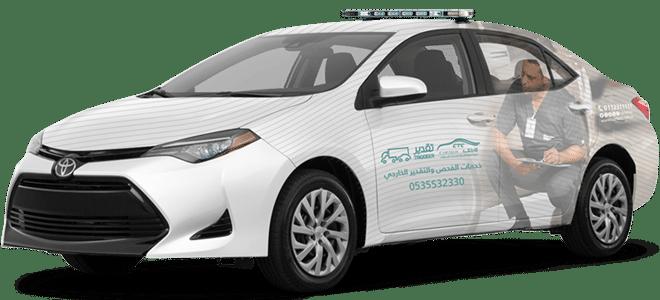Car Del - معايير تقدير
