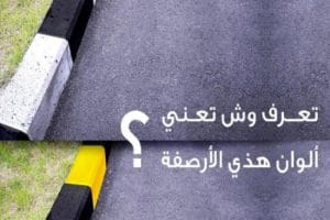 What is the secret of the different colors of the sidewalks in Saudi Arabia 300x200 - Media Center